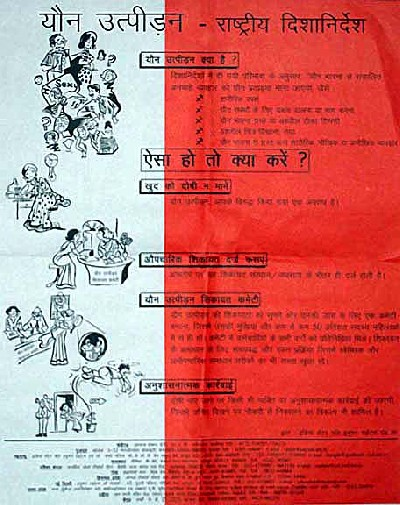 sexual harassment guidelines (hindi)