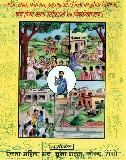 gram sabha, panchayat, prakhand…
