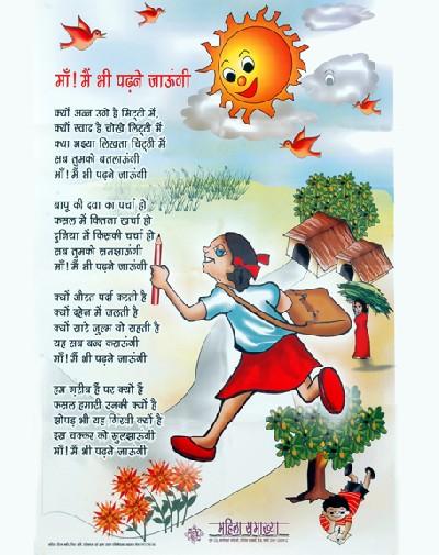maa! main bhi padhne…