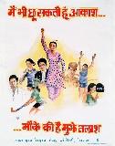 main bhi chhoo sakti…