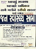 jan swasthya sabha