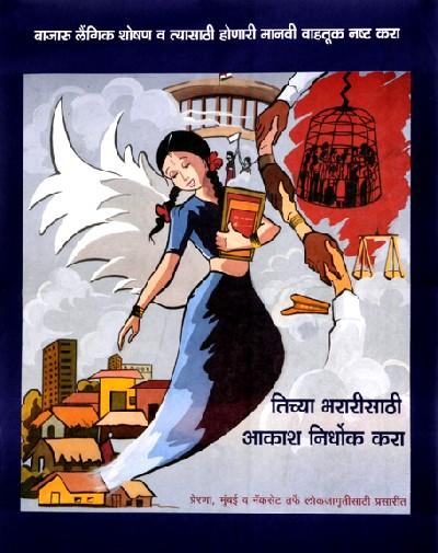 tichya bhararisathi